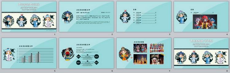 京剧文化,ppt模板